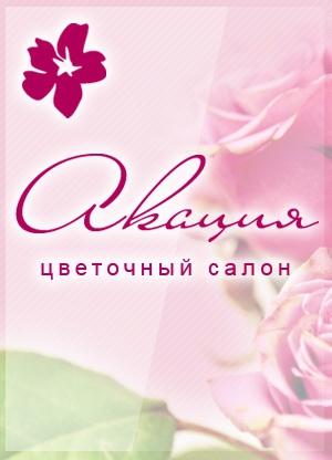Среди цветов, цветы тюмень акация